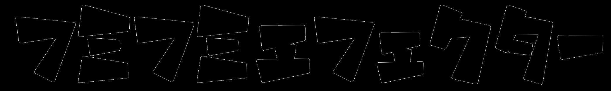 フミフミエフェクター